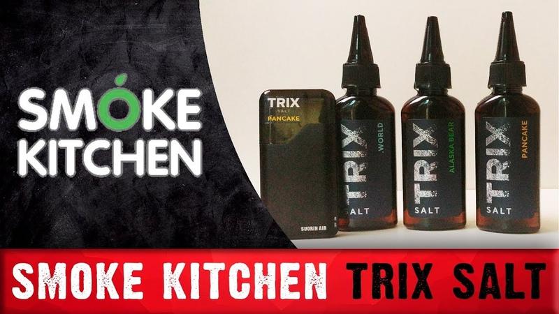 Smoke Kitchen TRIX SALT - на солевом!