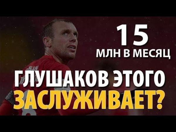 Роман Орещук: на сегодня Глушаков не заслуживает зарплаты в 15 миллионов рублей