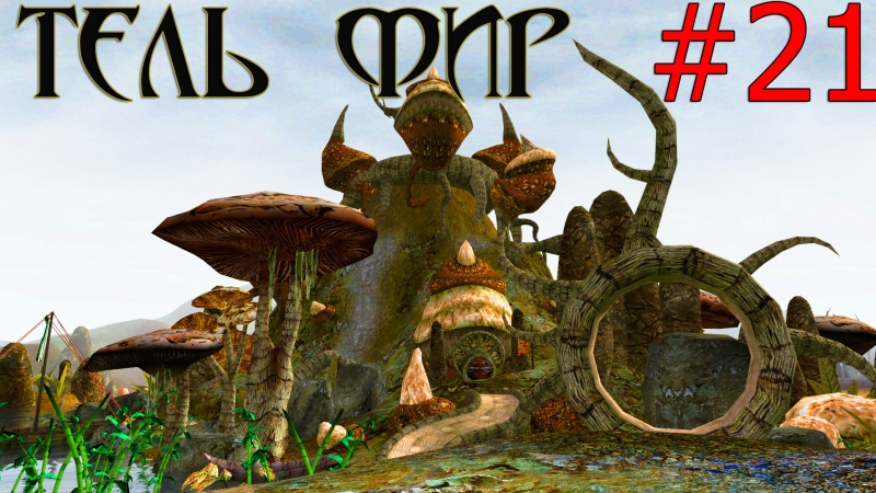 The Elder Scrolls III: Morrowind - Мир замер. 21