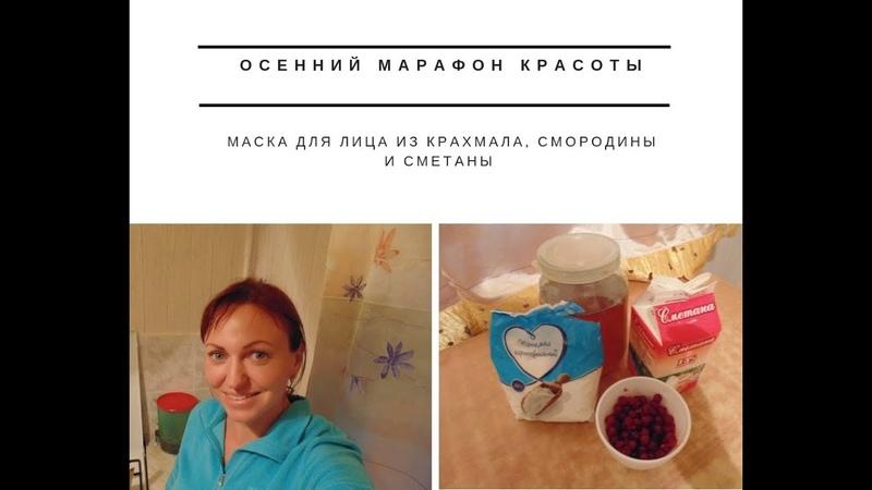 ОСЕНЬ КРАСОТЫ / Маска для лица из смородины и крахмала / Рецепт маски для лица из крахмала на себе
