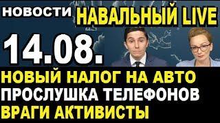 Новости Навальный за весь день 14 августа 2018. Навальный live новости 14.08.18
