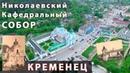 Кременец Николаевский собор взгляд с неба колокольный звон история