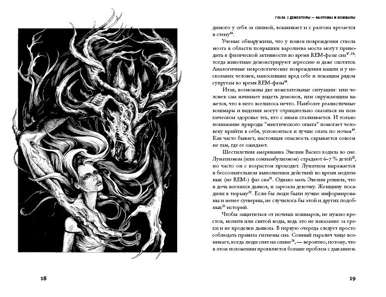 """O5q vtf Css - Впечатления от книги Александра Панчина """"Защита от тёмных искусств"""""""