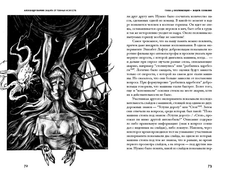 """ORdEk2oJ8kw - Впечатления от книги Александра Панчина """"Защита от тёмных искусств"""""""