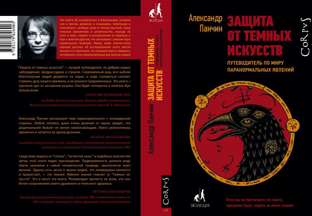 """rtOW9s2rLvI - Впечатления от книги Александра Панчина """"Защита от тёмных искусств"""""""
