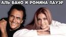 Аль Бано и Ромина Пауэр. Интервью с любимыми в СССР и России звездами итальянской эстрады сборка.