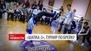 Komcity News — Шапка-3, турнир по брейк-дансу