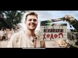 Репортаж со съемок ф.«Холоп» программы •Индустрия кино• (Милош Бикович)