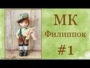 Первый этап МК Филиппок