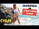 СУДАК. Не нашли места и попали на НУДИСТСКИЙ пляж! ГДЕ все туристы Отдых в Крыму 2019. Нудисты 😱