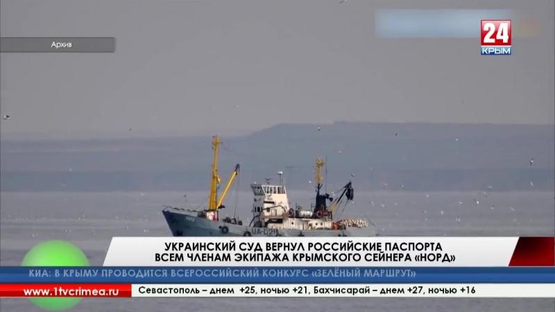 Украинский суд вернул российские паспорта всем членам экипажа крымского сейнера «Норд» Украинский суд вернул изъятые пограничник