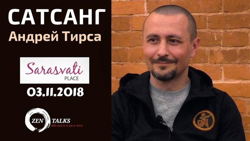 Андрей Тирса - Сатсанг В плену Ума-2 - 03.11.18 - Пробуждение/Просветление
