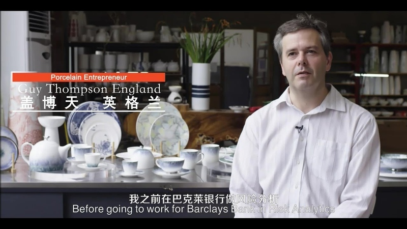 "My China New Opportunities An Old English Boy Planting Lavender onto Porcelain 乐享中国 把熏衣草""种""上瓷器的英国老男孩"