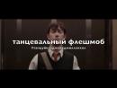 Промо - Танцевальный флешмоб - Танцуй как Джейк Джилленхол