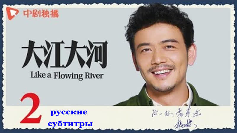 (FSG 1GK) КАК ТЕКУЩАЯ РЕКА 2/47 (русские субтитры) Like a Flowing River БОЛЬШАЯ РЕКА 大江大河