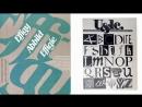 Трейлер Альманаха 100 лет дизайна