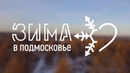 «Подмосковье сегодня» выпустило туристический гид по главным местам и событиям в регионе зимой