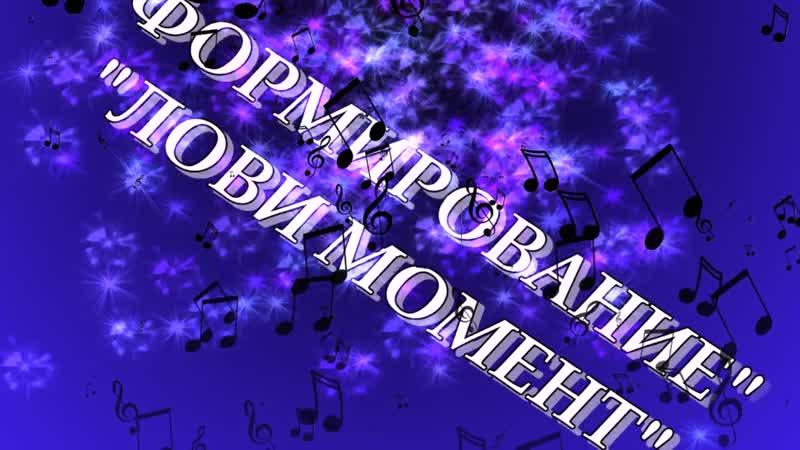 ФРАГМЕНТ ПЕСНИ ЛОВИ МОМЕНТ