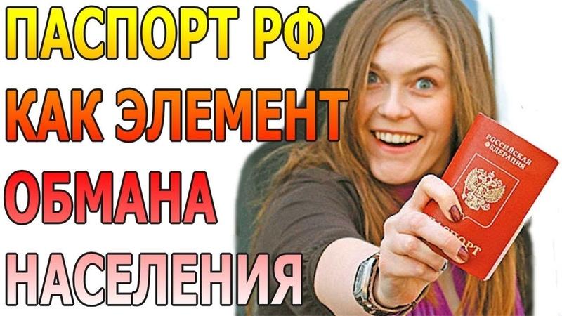 Почти никто не догадывается, что паспорт РФ это не настоящий паспорт, а договор оферты на гражданство РФ. Так как корпорация РФ - это не государств...