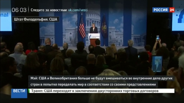 Новости на Россия 24 • Тереза Мэй: Британия и США могут сотрудничать с РФ по Сирии