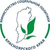 Министерство соц.политики Красноярского края