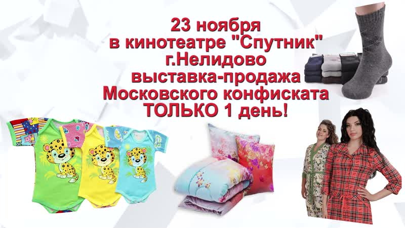23 ноября! Московский конфискат!