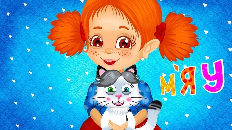 Котик - Веселі Дитячі Пісні - З Любовю до Дітей Нехочуха Принесла Додому Котика