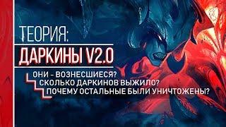 КТО ТАКИЕ ДАРКИНЫ V2 0 НОВЫЙ ЛОР ТЕОРИИ LEAGUE OF LEGENDS