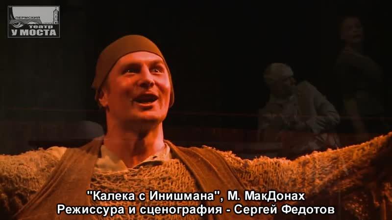 Калека с Инишмана. Пермский театр У Моста