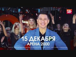 Камеди Клаб 15 декабря в Ярославле