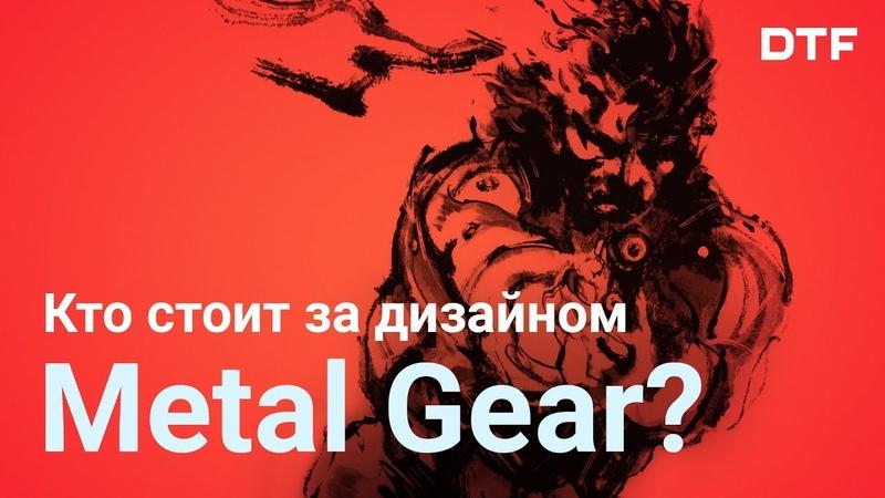 В тени Кодзимы: Ёдзи Синкава, дизайнер Metal Gear Solid и Death Stranding