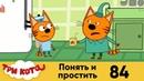Три кота Понять и простить