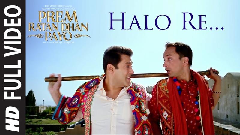 HALO RE Full VIDEO Song | PREM RATAN DHAN PAYO | Salman Khan, Sonam Kapoor | T-Series