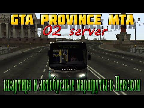 GTA Province || MTA || 02 server: Квартира и автобусные маршруты в Невском.