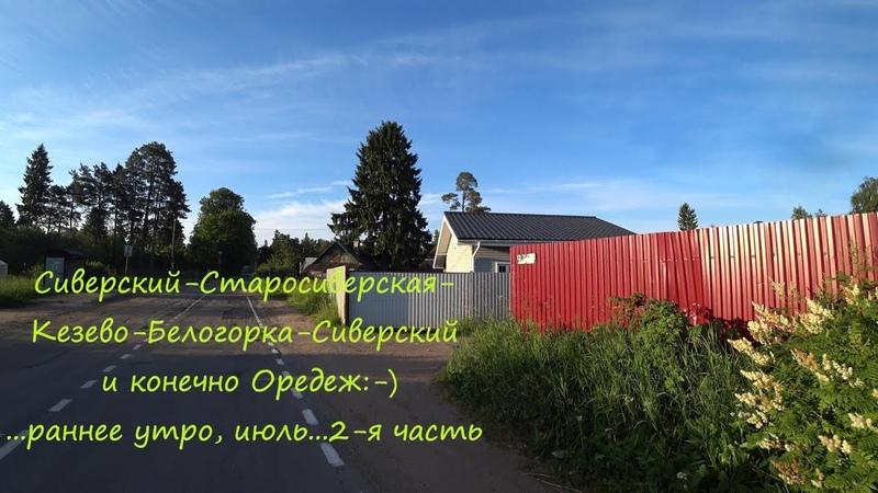 2. Сиверский - Старосиверская - Кезево - Белогорка - Сиверский и конечно Оредеж:-)...раннее утро...
