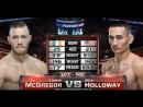 Конор Макгрегор vs Макс Холлоуэй. Conor McGregor vs Max Holloway