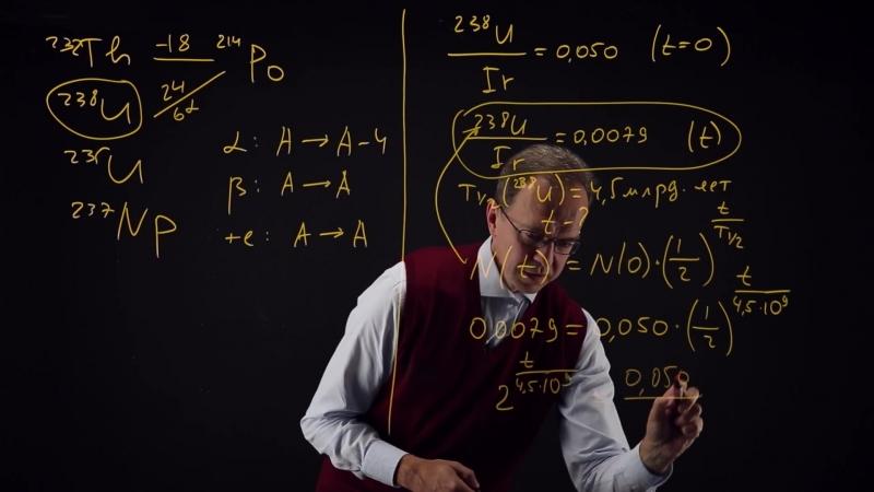 39. 2.2.1.2.3. Олимпиадная задача про возраст Вселенной Школьная химия — простая и интересная