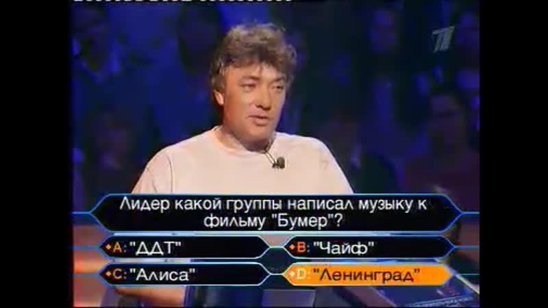 Кто хочёт стать миллионером (25.06.2005) Фрагмент