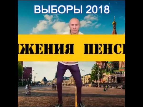 Путин ,выбери меня.