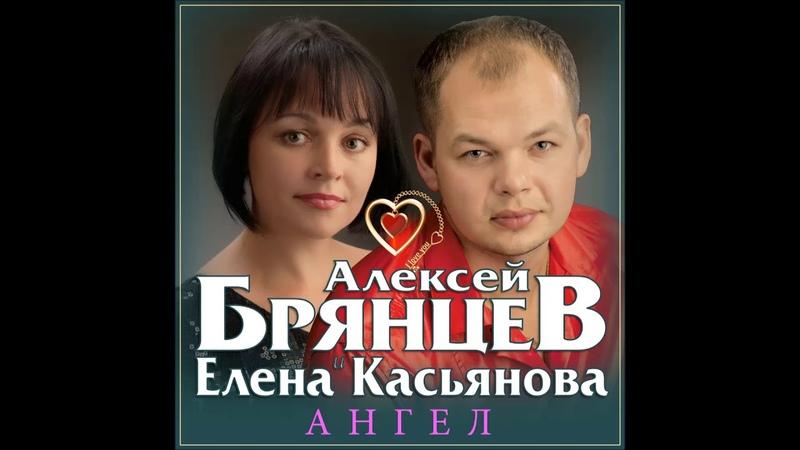 Алексей Брянцев и Елена Касьянова Ангел ПРЕМЬЕРА 2018