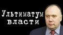 Ультиматум власти ГеоргийФедоров