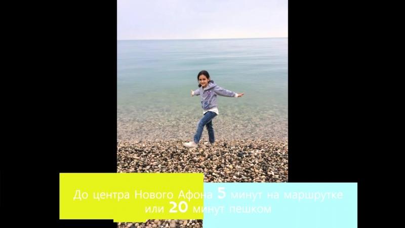 Абхазия, гостевой дом У Маргариты, Новый Афон, 4 минуты до моря, от 250 руб. за человека!