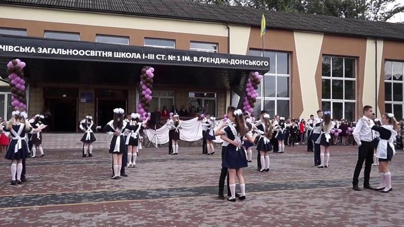 Вальс випускників, Тячівська ЗОШ №1 ім.В.Гренджі-Донського, 25.05.2018