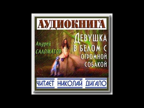 А.В. Саломатов. Девушка в белом с огромной собакой (1988). Глава 2. Аудиокнига