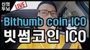 18년10월13일 비트코인 암호화폐 블록체인 4차산업혁명 AI 금융위기 bitcoin bitcoin korea 比2930