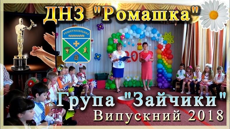 Elita_filmS ДНЗ Ромашка Зайчики Випускний 2018