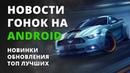 Подборка гонок на Android 1 | Новые гонки Android