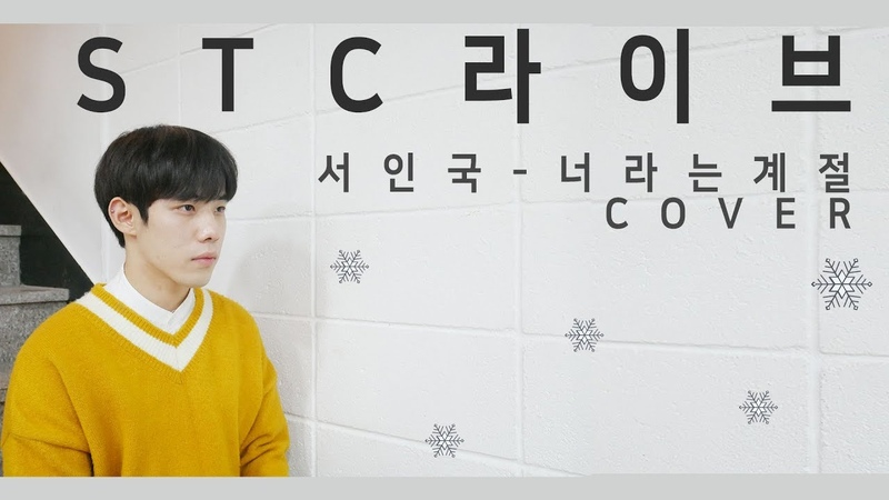 Sung Sikyung - Seasons of the Heart | Jinwoo cover
