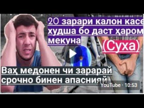 КАСЕ БО ДАСТАШ ХУДША ХАРОМ МЕКУНА 20 ЗАРАРИ КАЛОН ТЕЗ ТАР БИНЕН КИ