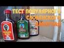 Жизнь в Чехии ТОП 3 словенских напитков которые НЕ стоит покупать